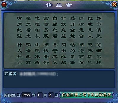 结拜系统-游戏资料-《新倩女幽魂》官方网站 - 网易 ...